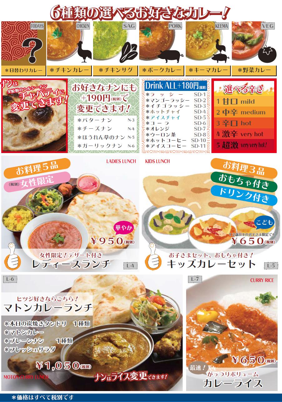 福山 タブラ 【クックドア】タブラインド料理(広島県)